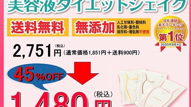 美容液ダイエットシェイクは販売店や実店舗で市販してる?最安値の取扱店は?