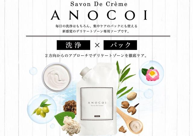 アノコイ(ANOCOI)は販売店や実店舗で市販してる?最安値の取扱店はある?