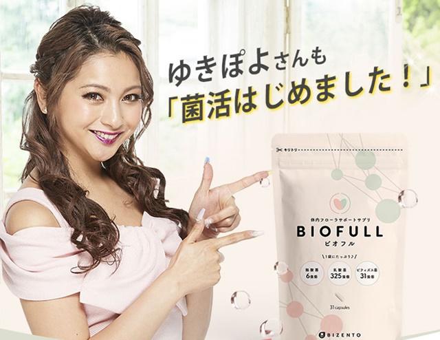 ビオフル(BIOFULL)は販売店や実店舗で市販してる?最安値の取扱店は?