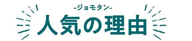 ジョモタンは販売店や実店舗で市販してる?実質無料の500円で買える?