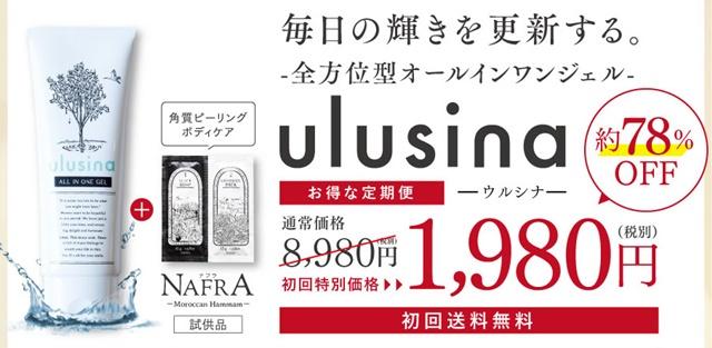 ウルシナ(ulusina)は販売店や実店舗で市販してる?最安値の取扱店はどこ?