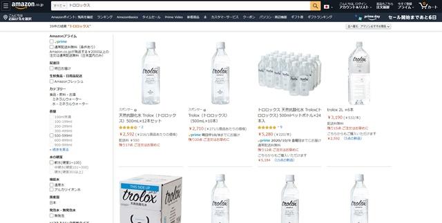 トロロックスは販売店や実店舗で市販してる?最安値の取扱店はどこ?