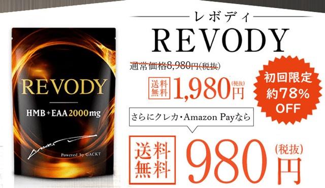 レボディ(REVODY)は販売店や実店舗で市販してる?最安値の取扱店はどこ?