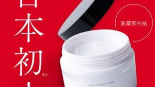 SIWA-KC(シワケーシー)は販売店や実店舗で市販してる?最安値の取扱店はどこ?