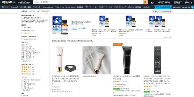 シロル(SHIRORU)は販売店や実店舗で市販してる?最安値の取扱店はどこ?
