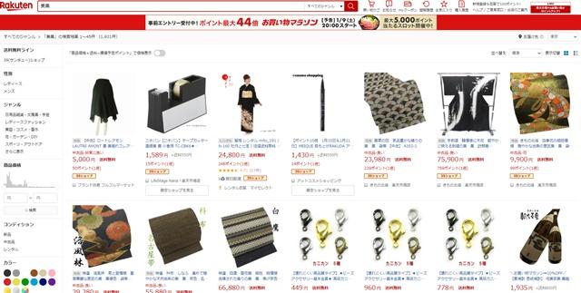 美黒(サプリ)は販売店や実店舗で市販してる?最安値の取扱店はどこ?