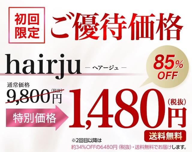 ヘアージュ(hairju)は販売店や実店舗で市販してる?最安値の取扱店はどこ?