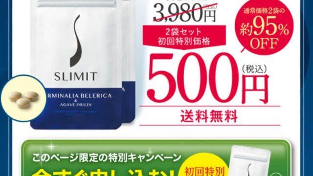 スリミットは販売店や実店舗で市販してる?最安値の取扱店はどこ?